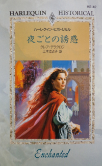 Enchanted, book #2 of the Sayerne series of medieval romances and a shapeshifter romance by Claire Delacroix, first Japanese edition