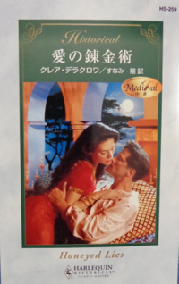 Honeyed Lies, book #1 of the Moorish series of medieval romances by Claire Delacroix, first Japanese edition