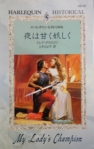 My Lady's Champion, book #1 of the Sayerne trilogy of medieval romances by Claire Delacroix, first Japanese edition