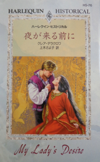 My Lady's Desire, book #3 of the Sayerne trilogy of medieval romances by Claire Delacroix, first Japanese edition