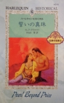 Pearl Beyond Price, book #2 of the Unicorn trilogy of medieval romances by Claire Delacroix, first Japanese edition
