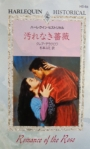 The Romance of the Rose, book #1 of the Rose trilogy of medieval romances by Claire Delacroix, first Japanese edition