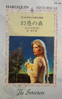 The Sorceress, book #2 of the Rose trilogy of medieval romances by Claire Delacroix, first Japanese edition
