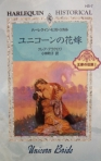 Unicorn Bride, book #1 of the Unicorn trilogy of medieval romances by Claire Delacroix, first Japanese edition