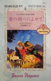Unicorn Vengeance, book #3 of the Unicorn trilogy of medieval romances by Claire Delacroix, first Japanese edition