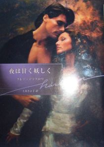 My Lady's Champion, book #1 of the Sayerne trilogy of medieval romances by Claire Delacroix, Japanese BUNKO edition
