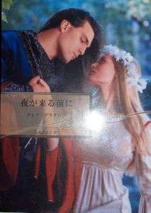My Lady's Desire, book #3 of the Sayerne trilogy of medieval romances by Claire Delacroix, Japanese BUNKO edition
