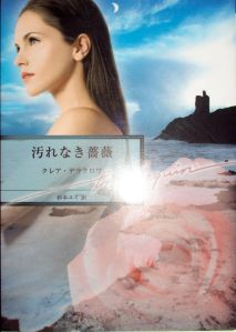 The Romance of the Rose, book #1 of the Rose trilogy of medieval romances by Claire Delacroix, Japanese BUNKO edition