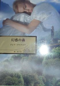 The Sorceress, book #2 of the Rose trilogy of medieval romances by Claire Delacroix, Japanese BUNKO edition